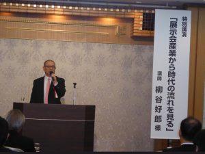 講師 柳谷好郎様の講演風景
